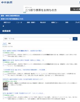 中日web検索画面.png