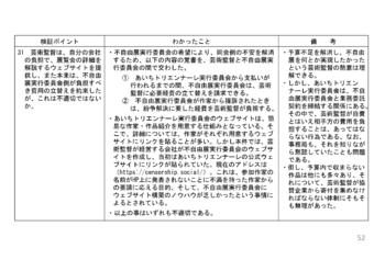 中間報告書検証ポイント31.png