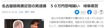 名古屋簡裁書記官の男逮捕 50万円恐喝疑い 岐阜県警 - 産経ニュース .png