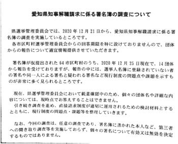 県選管調査報告書 .png