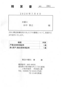 精算書(小牧市).jpg