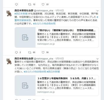 西日本新聞社会部 @nishinippon_sha さん   Twitter  .png