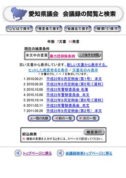 議会Template=List&QuerySelect=No&List=Top&ListOrder=asc.jpg