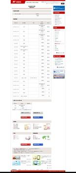 郵便追跡サービス(内容証明0502-0616).jpg
