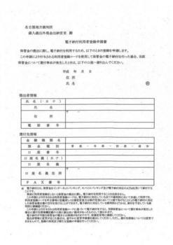 電子納付利用者登録申請書.jpg